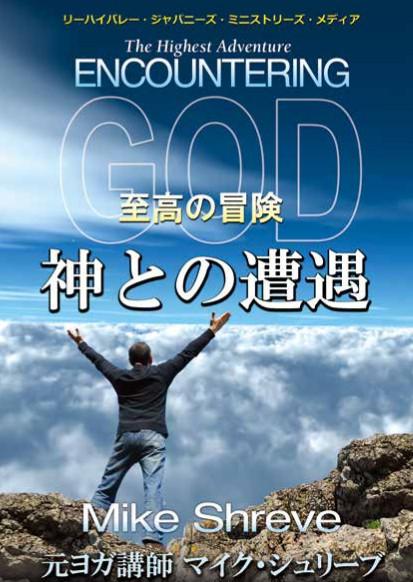 The Highest Adventure: Encountering God / Japanese Translation